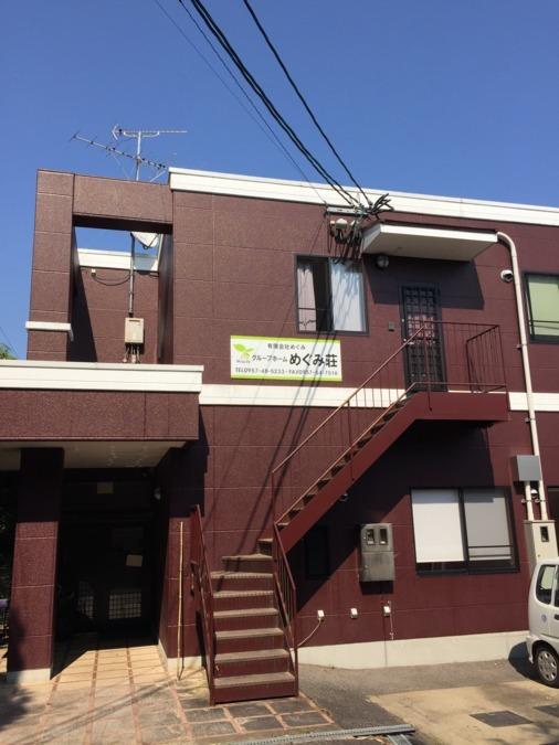 グループホームめぐみ荘(調理師/調理スタッフの求人)の写真: