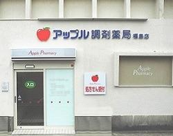アップル調剤薬局 福島店の画像