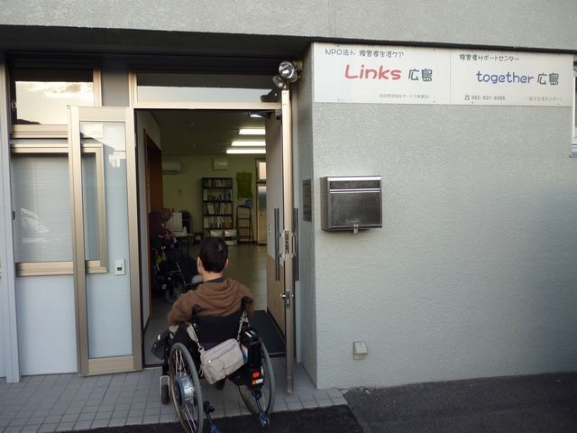 NPO法人障害者生活ケアLinks広島の画像