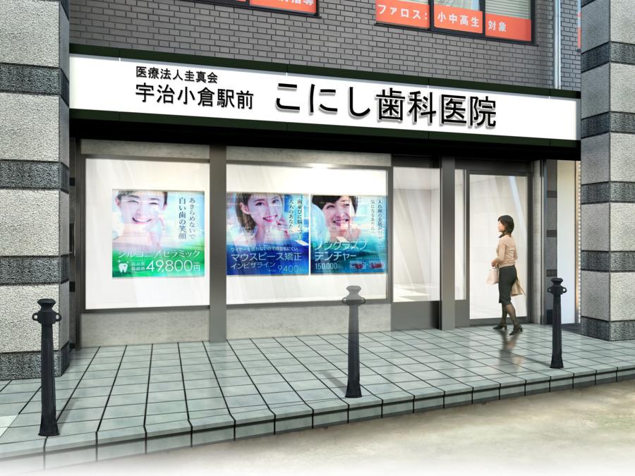 医)圭真会 宇治小倉駅前 こにし歯科医院の画像