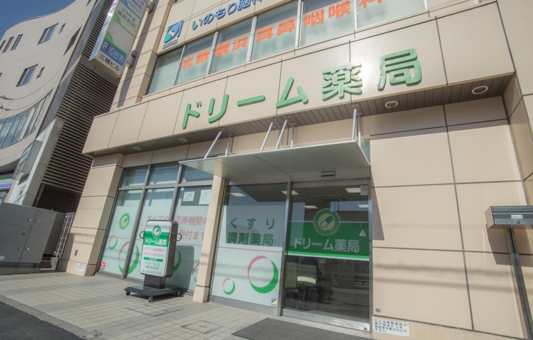 ドリーム薬局 北新横浜店の画像