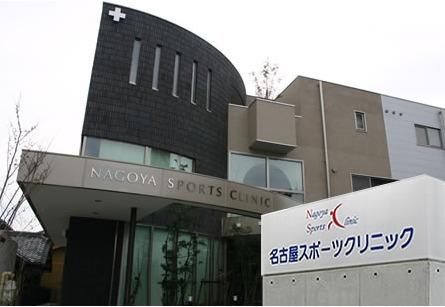 名古屋スポーツクリニックの画像