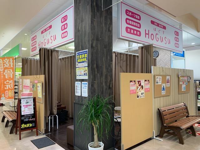 鍼灸治療院 HOGUSUの画像