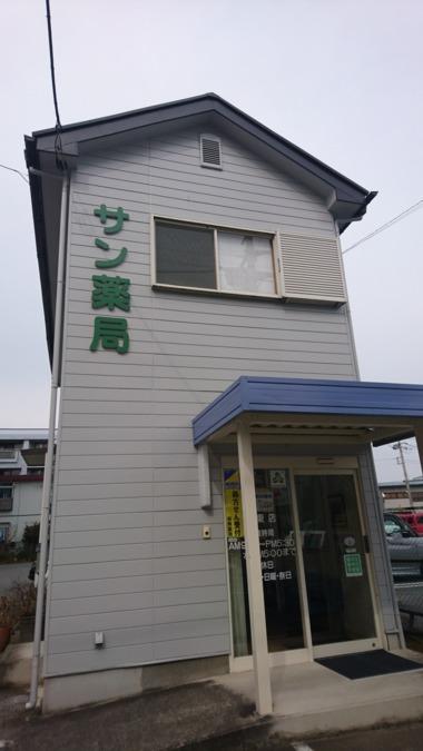 サン薬局駅東店の画像