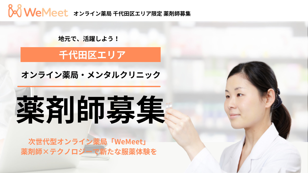 WeMeet薬局の画像