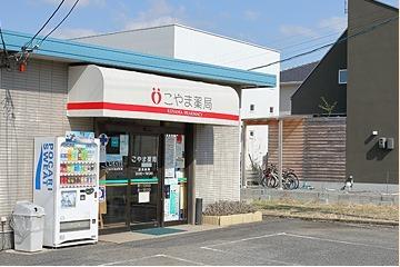 こやま薬局・江崎店の画像