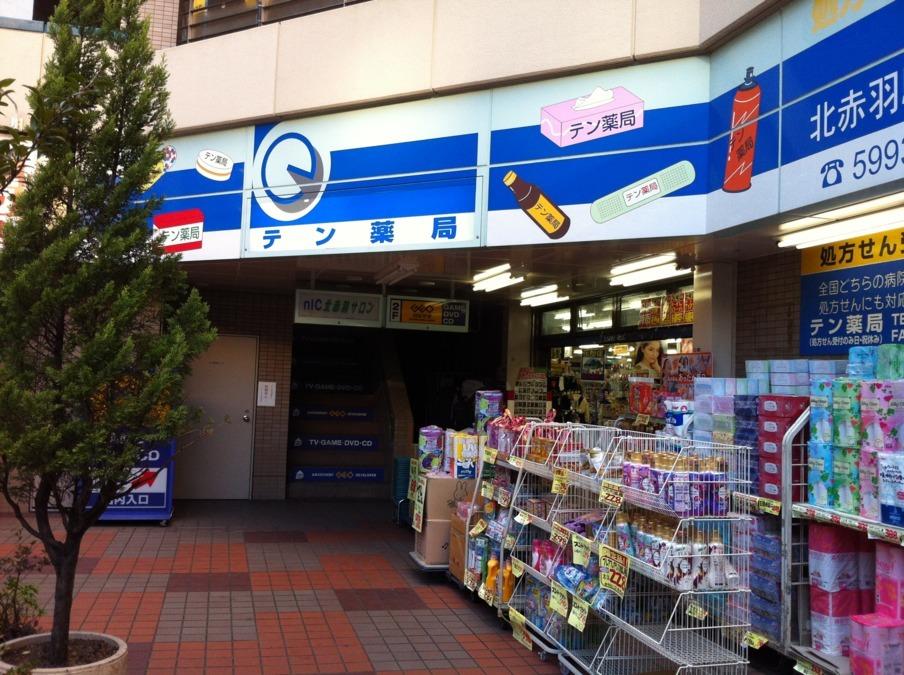 テン薬局北赤羽駅前店の画像