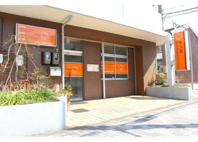 新大阪デンタルクリニックの画像