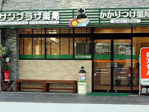 サンプラザ薬局 新大阪局の画像