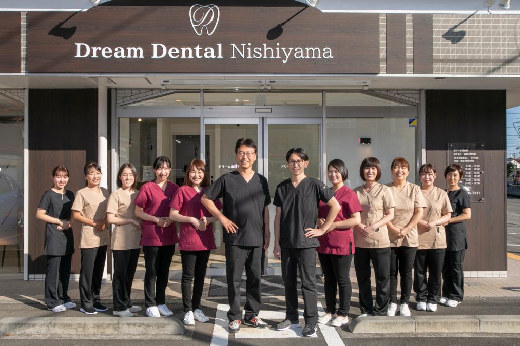 ドリーム歯科西山(歯科助手の求人)の写真1枚目: