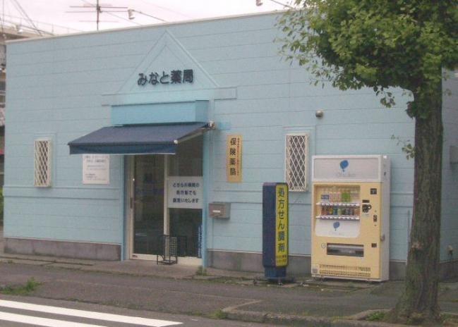 みなと薬局 村松原店の画像