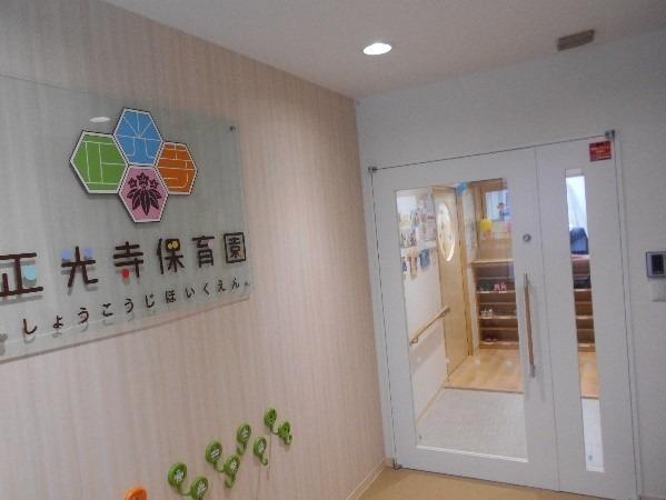 正光寺保育園板橋駅前園の画像