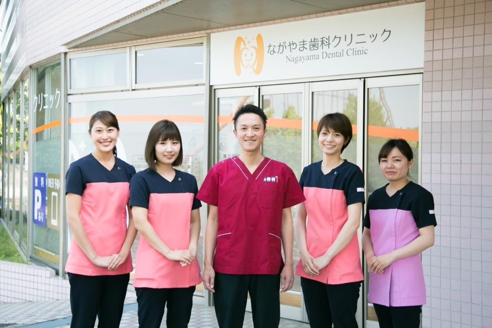 ながやま歯科クリニックの画像