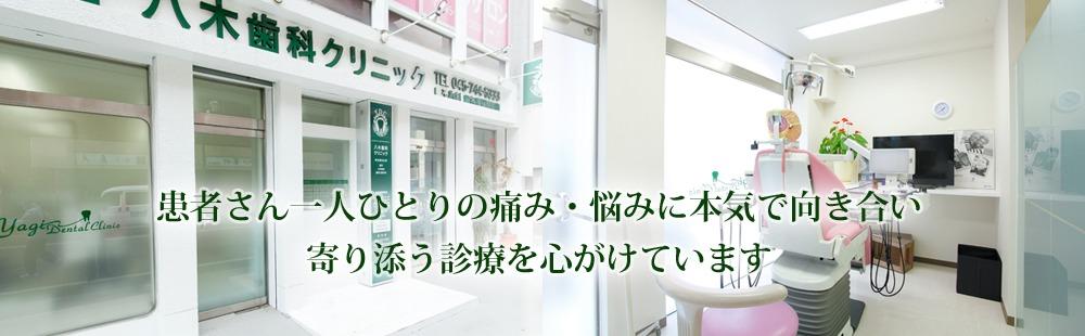 八木歯科クリニック(歯科衛生士の求人)の写真: