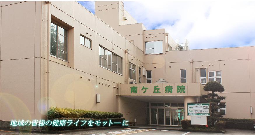 南ヶ丘病院の画像