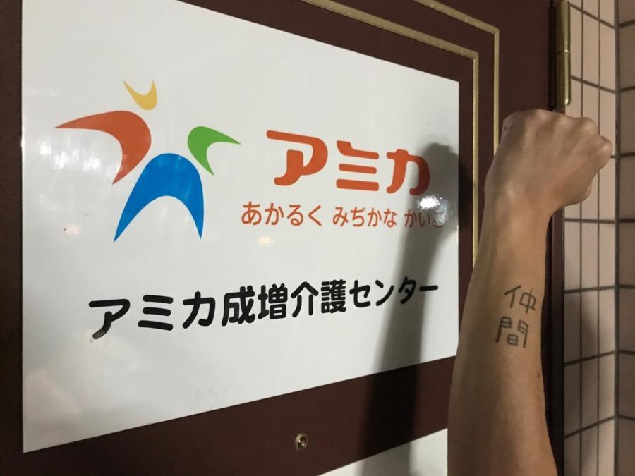 アミカ成増介護センターの画像
