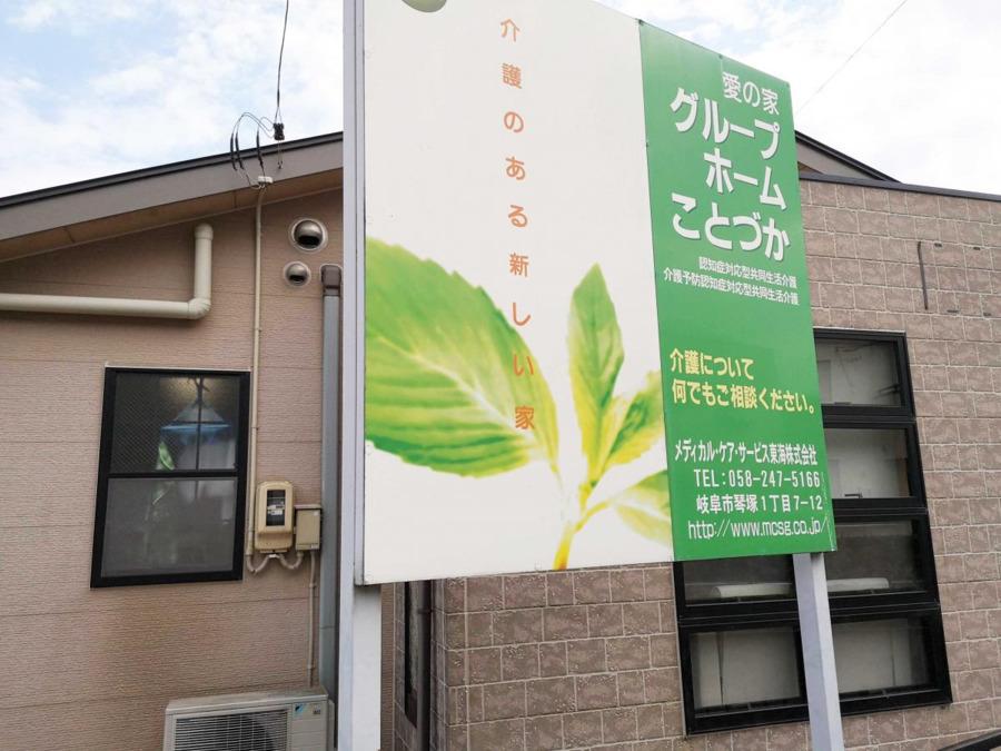 愛の家グループホーム ことづか(介護職/ヘルパーの求人)の写真: