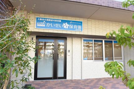 かいせいプチ保育園 三国本町園の画像