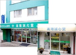 株式会社高階誠心堂 高階誠心堂薬局青井本店の画像