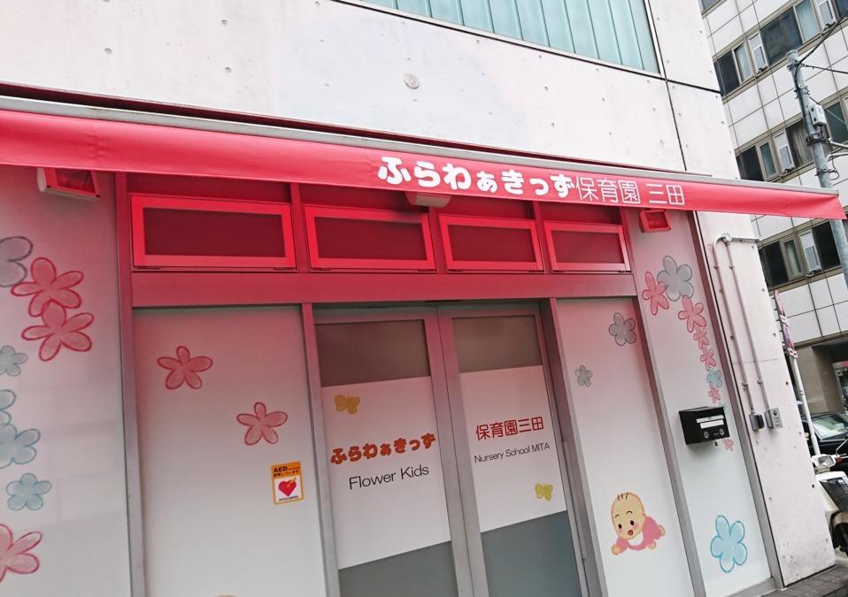 ふらわぁきっず保育園三田