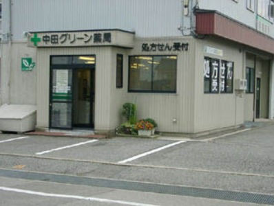 中田グリーン薬局の画像