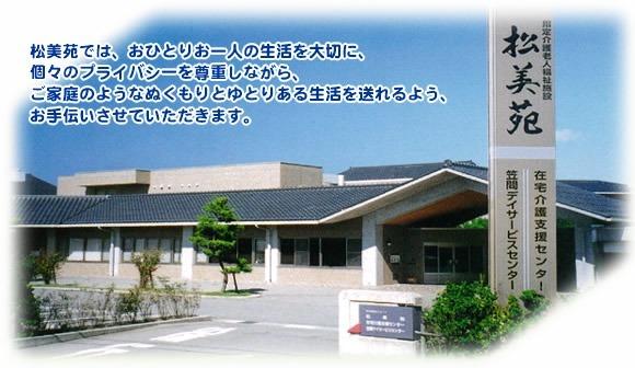 特別養護老人ホーム福寿園(看護師/准看護師の求人)の写真: