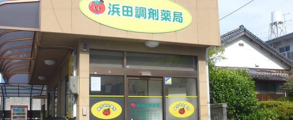 浜田調剤薬局の画像