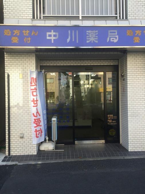 中川薬局本駒込店の画像