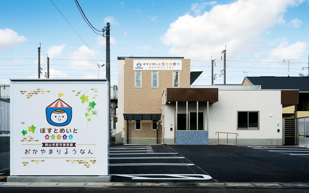 ポストメイト保育園・岡山陵南【2021年04月01日オープン】(保育補助の求人)の写真: