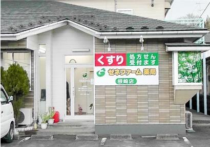 ゼネファーム薬局 根崎店の画像