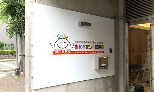豊和すまいる保育園 神戸三宮校 の画像