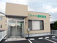 ハート調剤薬局北島店の画像