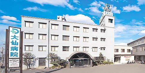大仙病院の画像