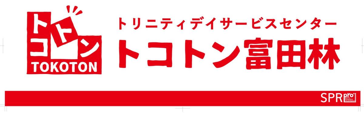 トリニティデイサービスセンター トコトン富田林の画像