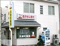 浜浦町薬局(薬剤師の求人)の写真:地域の皆さまの健康を支える、株式会社ケンユウが運営しています