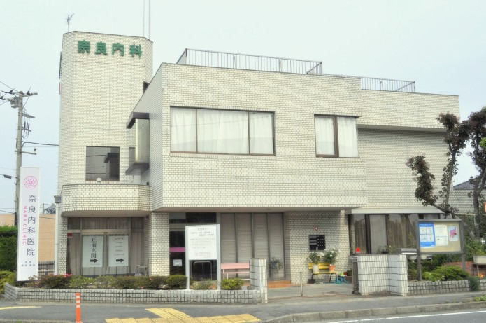 奈良内科医院の画像
