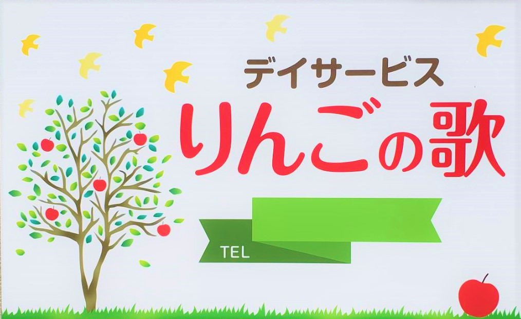 りんごの歌 富士町の画像