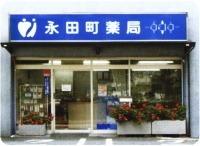 永田町薬局の画像