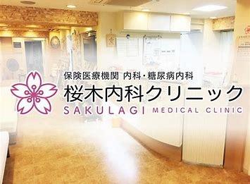 桜木内科クリニックの画像