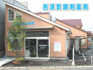 西須賀調剤薬局の画像