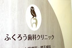 ふくろう歯科クリニックの写真1枚目:マルエツ名瀬店内にある歯科医院です