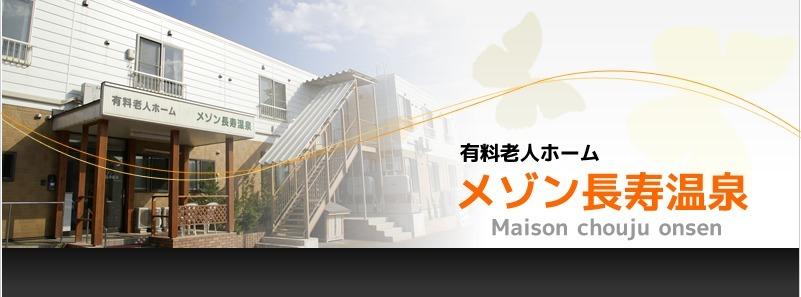 有料老人ホームメゾン長寿温泉の画像