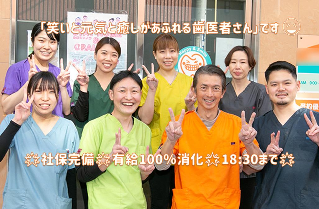 高峰歯科医院(歯科助手の求人)の写真:集合写真です。 下町の歯医者さんらしく、和気あいあいとやっています。