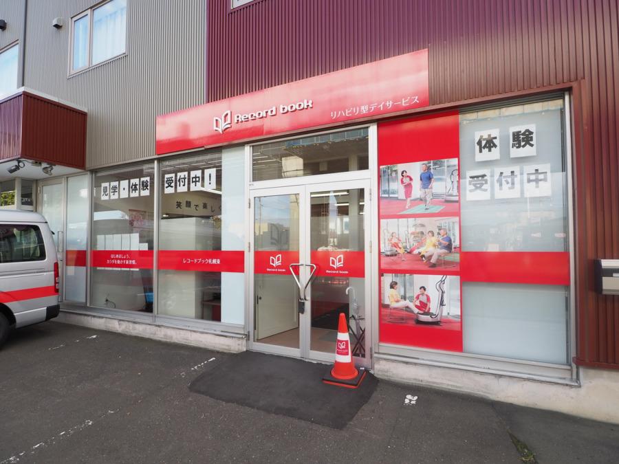 レコードブック札幌東の画像