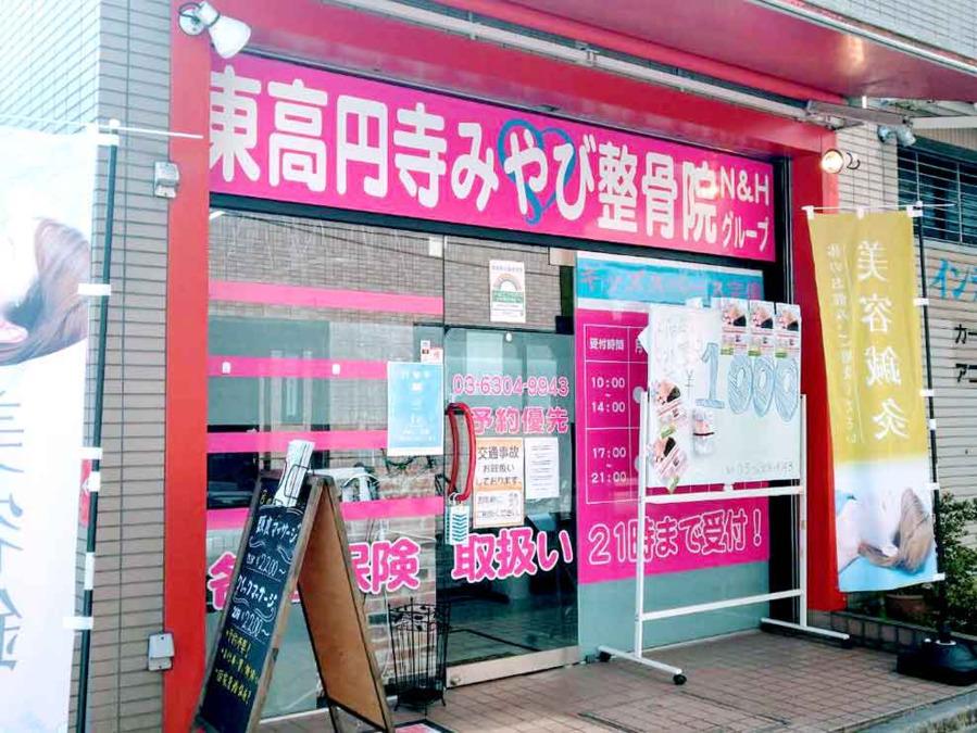 東高円寺みやび鍼灸整骨院の画像