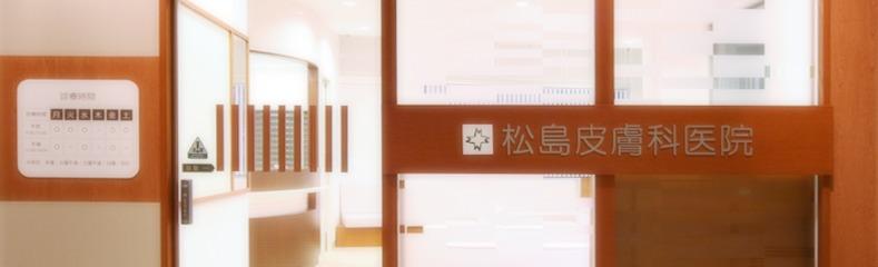 松島皮膚科医院の画像