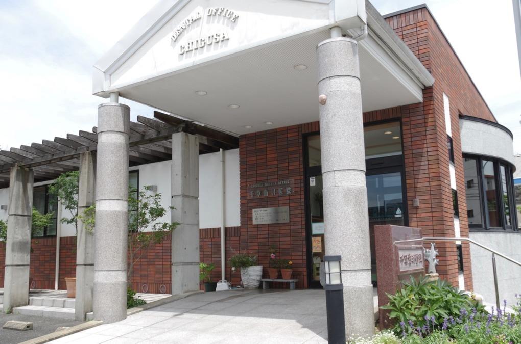 千草歯科医院の画像