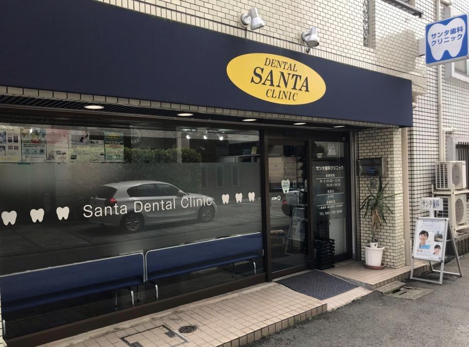 サンタ歯科クリニックの画像