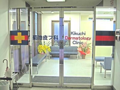 菊池皮膚科医院の画像
