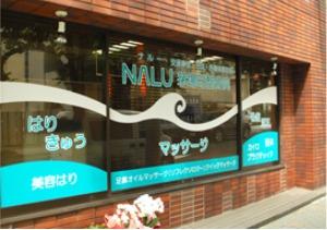NALU整骨院 茅場町店の画像